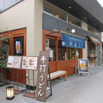 鎌倉みよし - 店舗外観