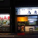 鳥恵 - 店の隣に大元の鶏肉屋