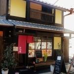 をちょぼ庵 - 伝統的重要建造物に指定された町屋