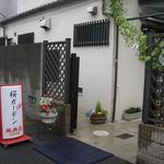 桜ガーデン -