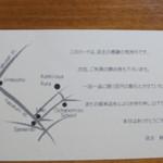 珈琲舎 蔵 - 次回訪問時に100円引きになります。