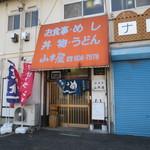山本屋 - 昔ながらの小さい食堂です
