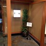18066710 - 日本料理 花山椒 ('13.2)