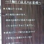 麺屋 侍 - 注意書き