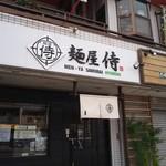 麺屋 侍 - 店の外観