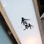 食幹 渋谷 - 看板