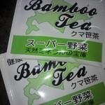 ケン商 - 料理写真:おまけで頂いたティーパックタイプのクマザサ茶