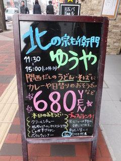 個室割烹 北のゆうや - 店前メニュー 1 【 2013年3月 】