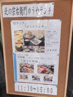 個室割烹 北のゆうや - 店前メニュー 2 【 2013年3月 】