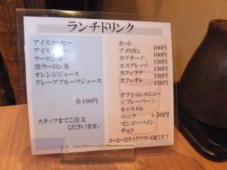 個室割烹 北のゆうや - テーブルメニュー 【 2013年3月 】