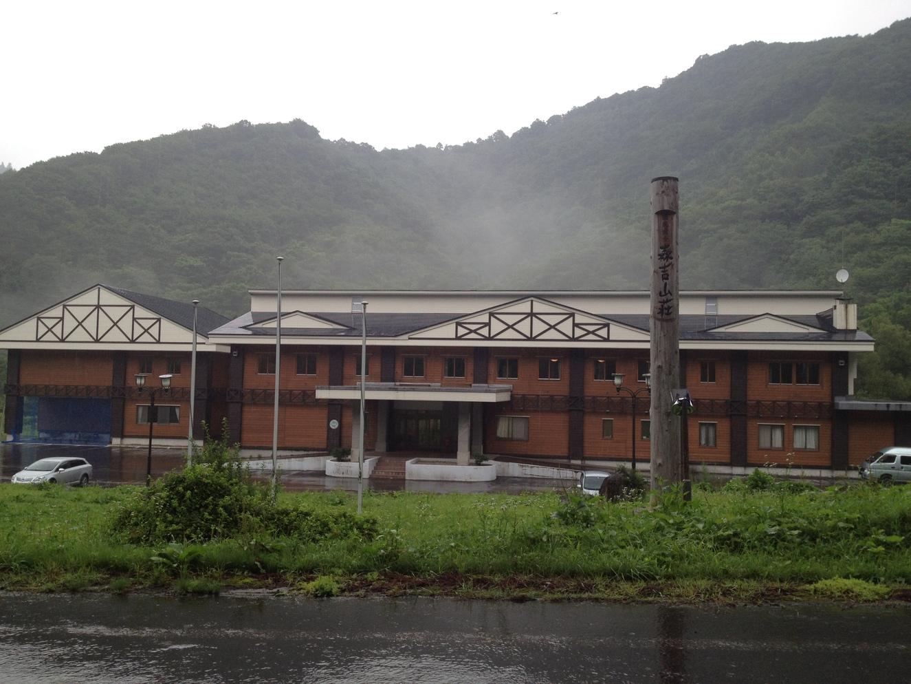 国民宿舎 森吉山荘 白糸