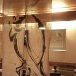 東新町 鳥銀 - 暖簾がいい雰囲気出してます♪