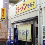 九州ラーメン 野永や - 外観