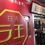 日清ラ王 袋麺屋 - 外観