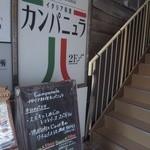 イタリア料理 カンパニュラ - 二階へどうぞ