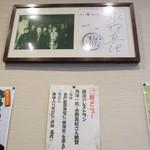 18077962 - 魔法のレストラン 水野真紀のサイン