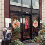 新川大勝軒飯店 - 外観はこんな感じです。