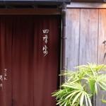 ぎおん 阪川 - 外観写真: