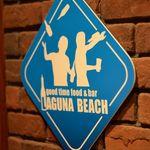 ラグナビーチ -
