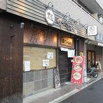 麺 鶴亀屋 - おしゃれな感じじゃないですかぁ。