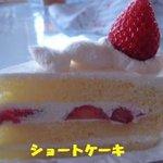 1808948 - ショートケーキ