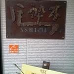 18080013 - プレート下には「食べログで話題の店」ステッカー