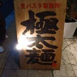 フジスパ 横浜桜木町店 -