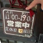 お好み焼き&明石焼き菜野華 -