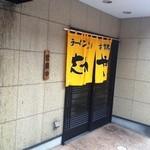 志んや - お店の玄関