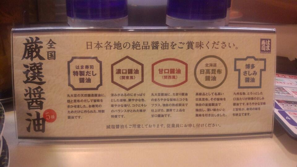 はま寿司 田園調布店