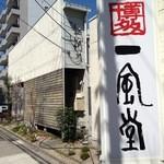 博多 一風堂 - 店舗外観(歩道側)