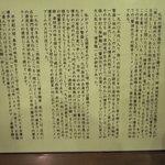 博多麺房 赤のれん - 由来が書いてあります