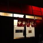 松沢屋 - 百反通り沿い