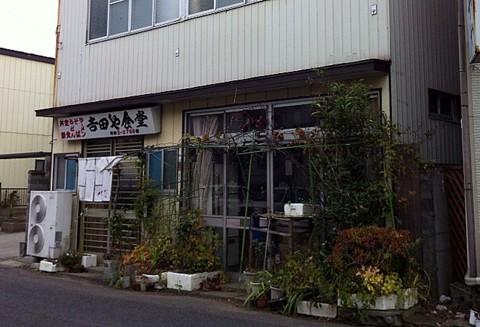 吉田や食堂