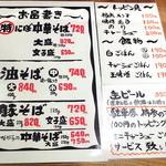 竹本商店 in EZO - メニュー