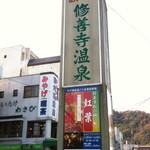 Shokudokoroooki - 湯治で来たいモノです♨