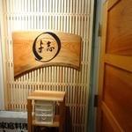 与志 - 2013年02月訪問時撮影