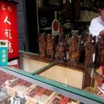 人形焼本舗板倉屋 - 七福神の人形