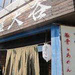 麺屋大谷 -