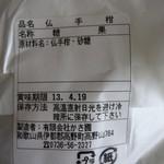 御菓子司かさ國 - 佛手柑の原材料
