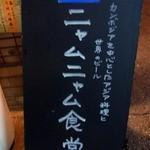 ニャムニャム食堂 -