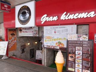 カフェ・ド・キネマ グランキネマ店 - 店入口