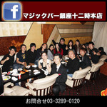 マジックバー 銀座十二時 銀座本店 - ご宴会に大好評!最高の笑顔をお約束(^^)