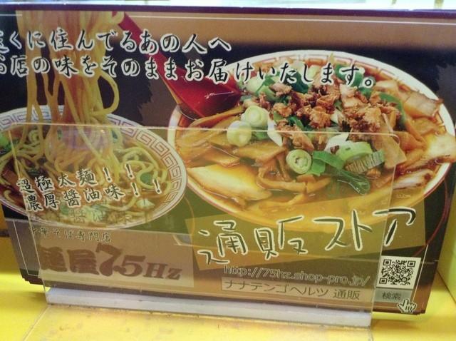 中華そば 麺屋7.5Hz+ 梅田店
