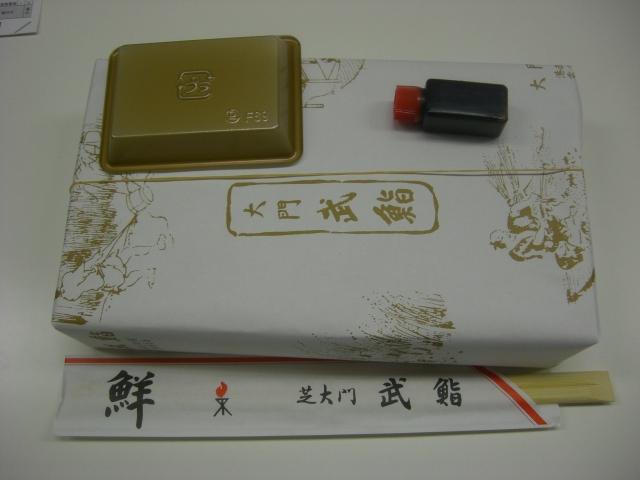 大門 武鮨