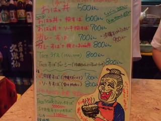 銀座 IN 沖縄 いいあんべぇ - いろんなセットがある。