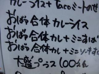 銀座 IN 沖縄 いいあんべぇ - おばぁ合体(笑)