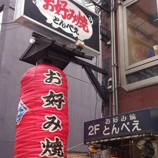 """いつでも""""ザ・大阪""""のお好み焼きが食べられる♪"""