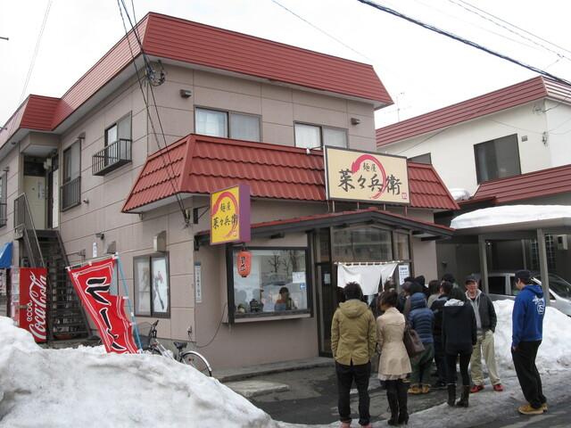 麺屋 菜々兵衛 - 土曜日の13:00
