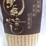 寺島屋弥兵衛商店 - 黒豆ほうじ茶:80g:525円